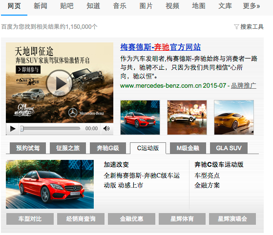 Mercedez-Benz Baidu PPC Ads