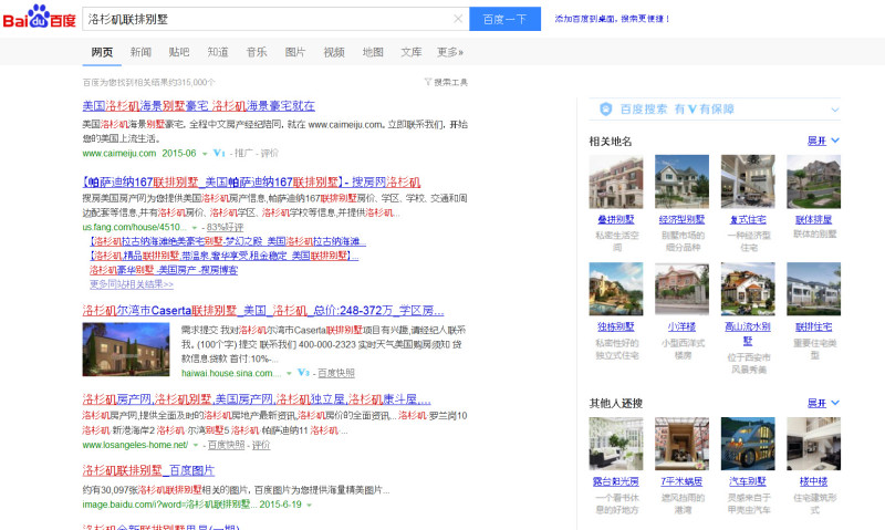 Baidu PPC Ad: Caimeiju